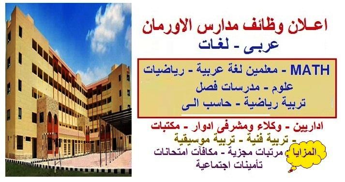 """اعلان وظائف مدارس الاورمان """" عربى - لغات """" مدرسين ومدرسات لجميع التخصصات ومشرفين واداريين - التقديم على الانترنت"""