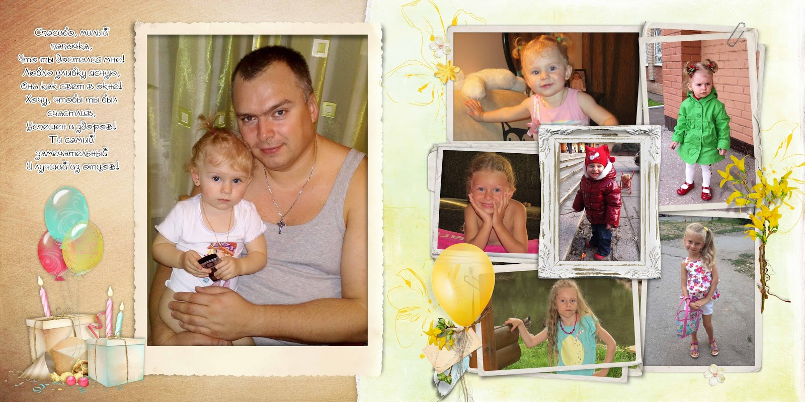 страница картинки дочке от папы баня
