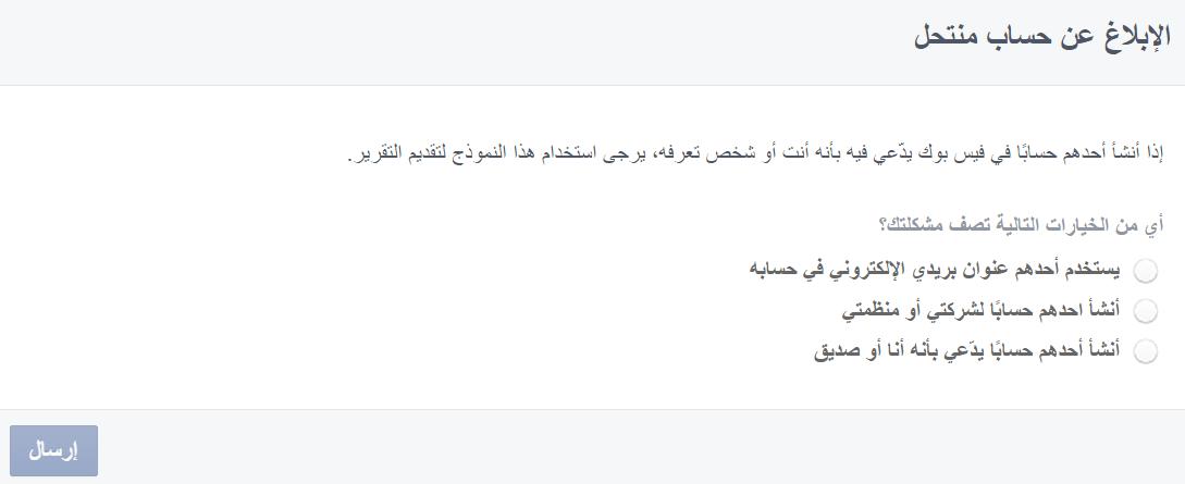 الإبلاغ عن حساب منتحل في الفيسبوك