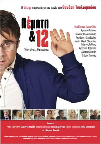 Pempti 12 - Πέμπτη και 12 (2014) ταινιες online seires oipeirates greek subs
