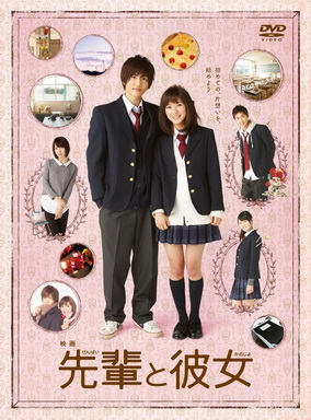 [MOVIES]先輩と彼女 (2015) / Senpai to Kanojo