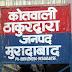 ठाकुरद्वारा-गौ तस्करों पर महरबान पुलिस धड़ल्ले से चल रहा कारोबार