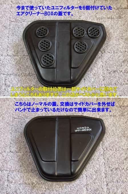 xr100モタード ノーマルのエアクリーナーボックスの蓋にユニフィルターを6個取付けて吸入量のUPです。