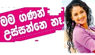 Actress Ashika Mathasinghe