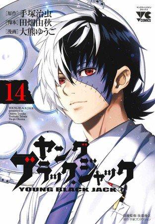 """Young Jack Black"" de Yu-Go Ōkuma y Yoshiaki Tabata"