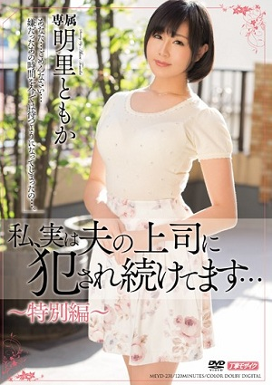 I, In Fact, We Continue To Be Committed To The Boss Of The Husband ... Akari Yuka [MEYD-231 Akari Tomoka]