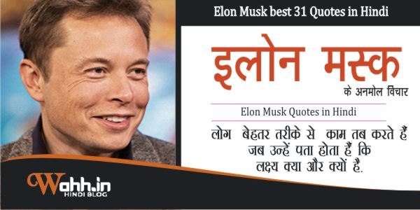 Elon-Musk-best-31-Quotes-in-Hindi