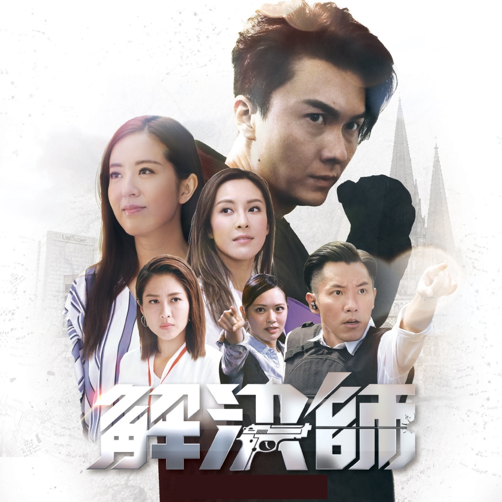 Giải Quyết Sư - hong kong (2019)