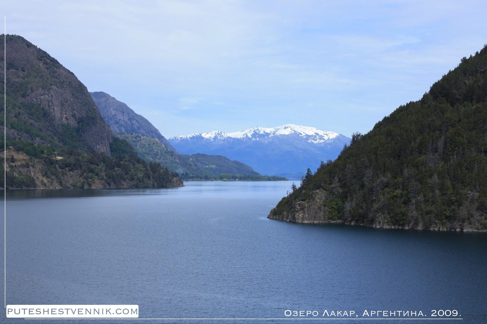 Озеро Лакар в Аргентине