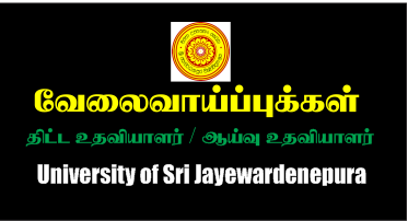 Vacancies - University of Sri Jayawardenepure - Project Assistant /  Research Assistant