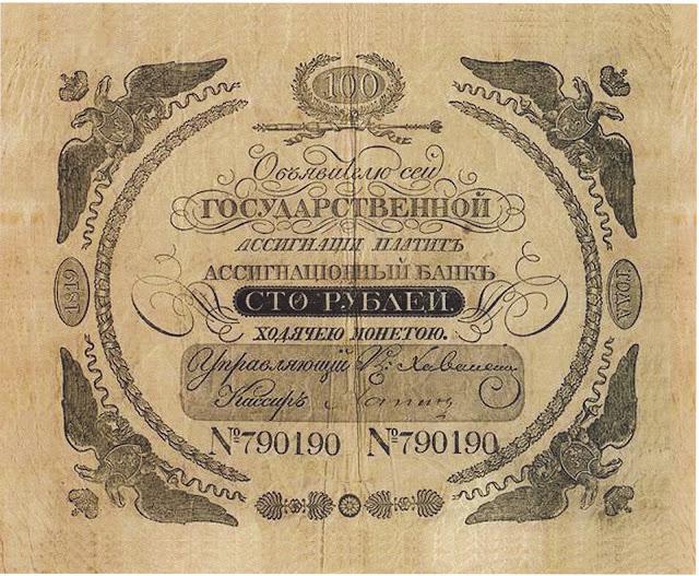 Russia State Assignat 100 Rubles banknote 1819