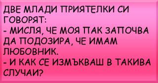 ВИЦОВЕ | Две млади приятелки си говорят