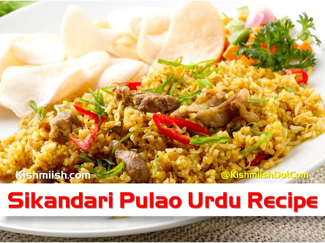 Sikandari Pulao Recipe In Urdu, Urdu recipes, recipes in urdu, Pakistani recipes, Pakistani food