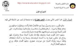 مذكرة مراجعة لغة عربية للصف الخامس الفصل الثانى 2020 الامارات