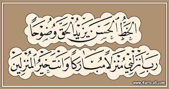 Pengertian Khat Dan Kaligrafi Seni Kaligrafi Islam