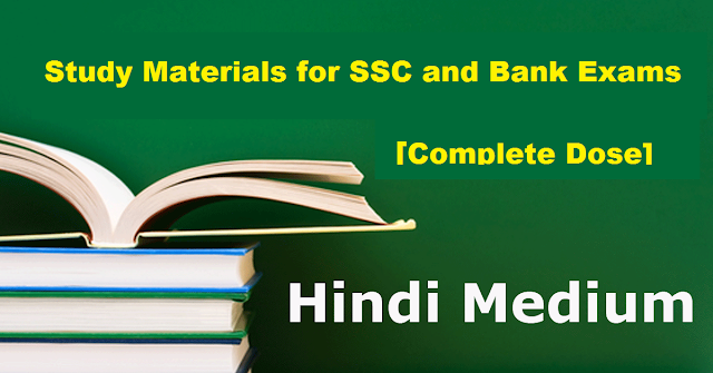 Download Complete Hindi medium Study Materials for SSC and Bank in PDF