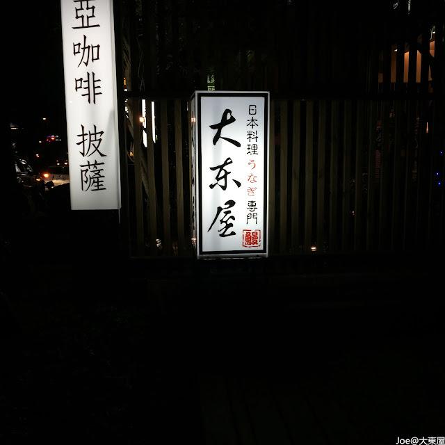 3 - 【台中美食】有著老舊日式建築的大東屋 @大東屋 @日式料理 @鰻魚飯 @小酌一杯