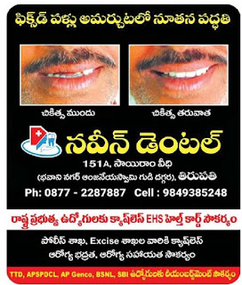 Naveen Dental Hospital  tirupati