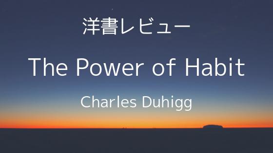 【洋書レビュー】Charles Duhigg『The Power of Habit』を読んだ感想。習慣はコツさえつかめば変えられる!
