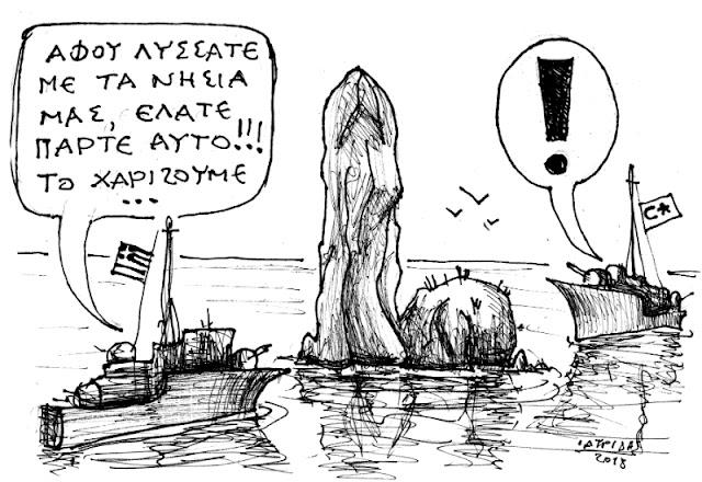 Δωράκι είναι το θέμα της γελοιογραφίας του IaTriDis με αφορμή τις απαιτήσεις των Τούρκων στο Αιγαίο.