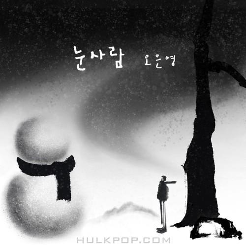 Oh Eun Young – 눈사람 – Single