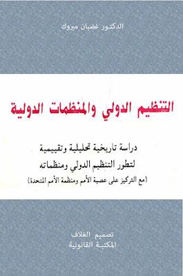 التنظيم الدولي والمنظمات الدولية