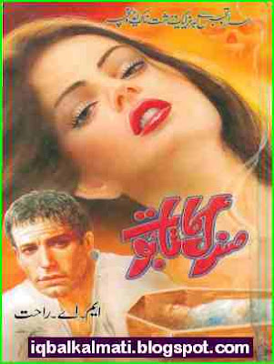 Sandal Ka Taboot Urdu