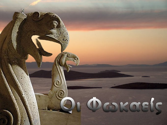 Οι εξαίρετοι Ίωνες της Φώκαιας