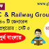 Top 40 RRB NTPC General Knowledge Bengali PDF | Railway Group D Bengali GK - 5