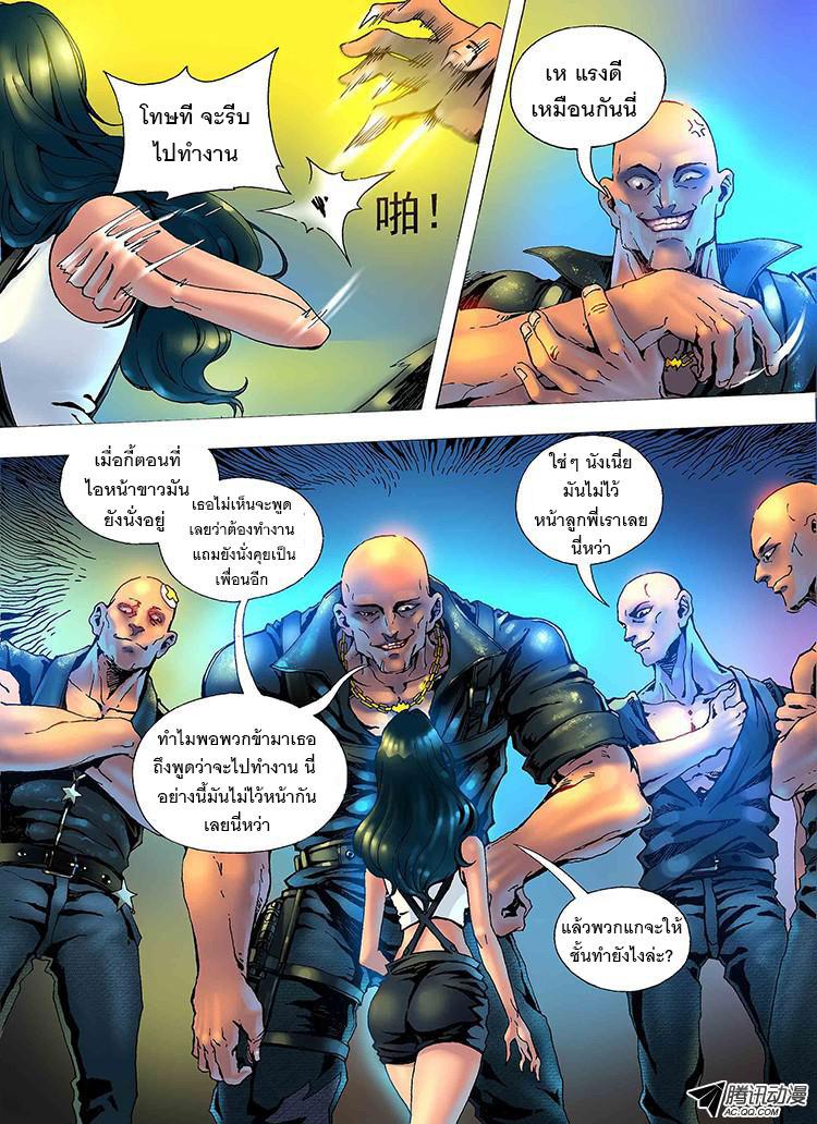 อ่านการ์ตูน Tangyan in the other world 1 ภาพที่ 12