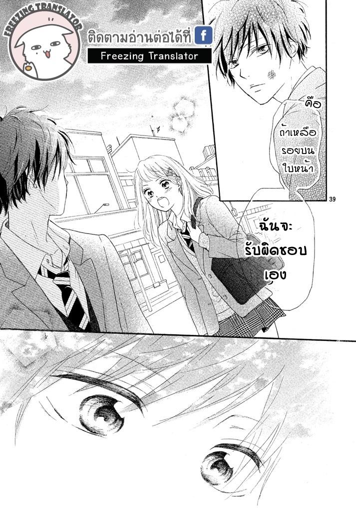 Gochumon wa Ikemen desuka - หน้า 39