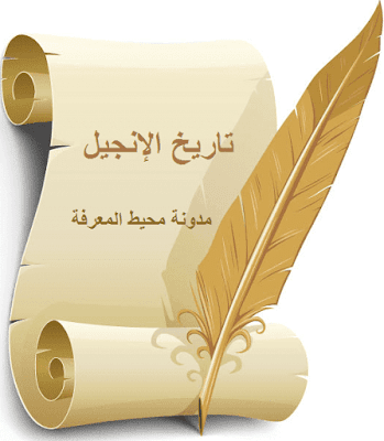 تاريخ الإنجيل