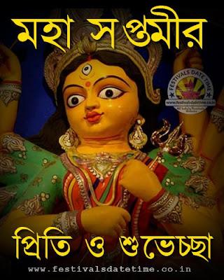 Maha Saptami Bengali Wallpaper Download, Subho Maha Saptami Durga Puja Wallpaper