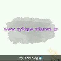 https://www.syllegw-stigmes.gr