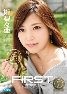 IPZ-776 FIRST IMPRESSION 101 Sex Black Belt!Active Beauty Esthetician AV Debut! Sakakinashi People Nitrous