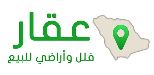 العقارات في السعودية