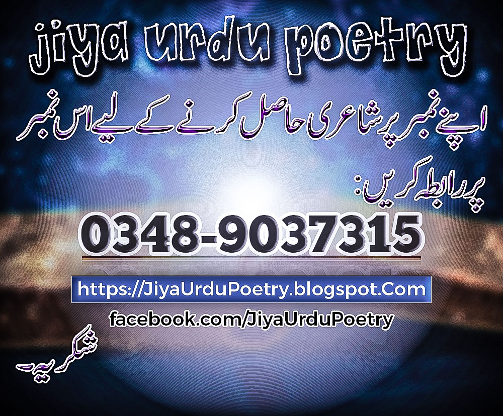 urdu Sad poetry Shayari