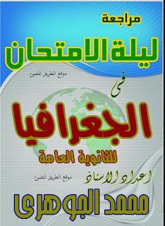 خلاصة الجغرافيا للثانوية العامة , ليلة امتحان الجغرافيا للاستاذ محمد الجوهرى