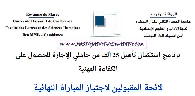 جامعة الحسن التاني الدار البيضاء اللوائح النهائية للمدعوين لاجتياز الاختبار الكتابي لبرنامج تكوين 25 الف من حاملي الاجازة