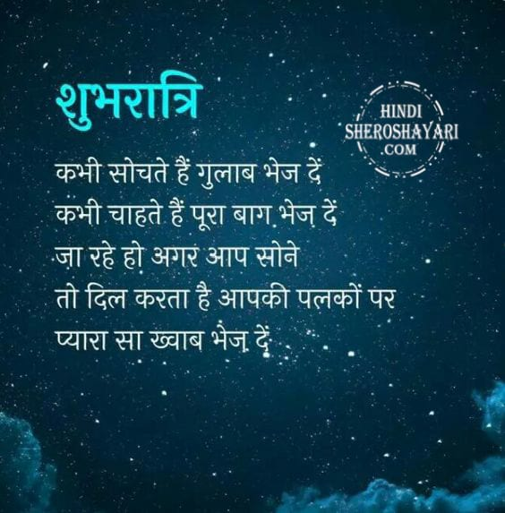 Good Night Love Quotes in Hindi