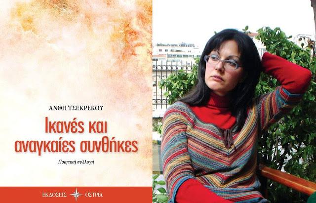 """Ανθή Τσεκρέκου: """"Ικανές και αναγκαίες συνθήκες"""""""