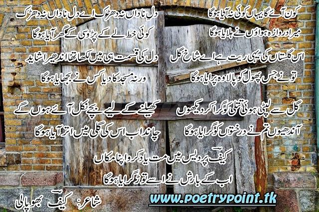 """Kaeef Bhopal sad urdu ghazal"""" Kon ae ga yaha koi na aya hoga """"//Sad urdu poetry//urdu poetry sms"""