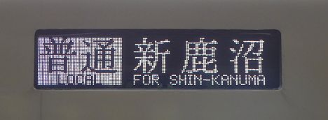 東武日光線 普通 新鹿沼行き 634型(STL52号の誤表示)