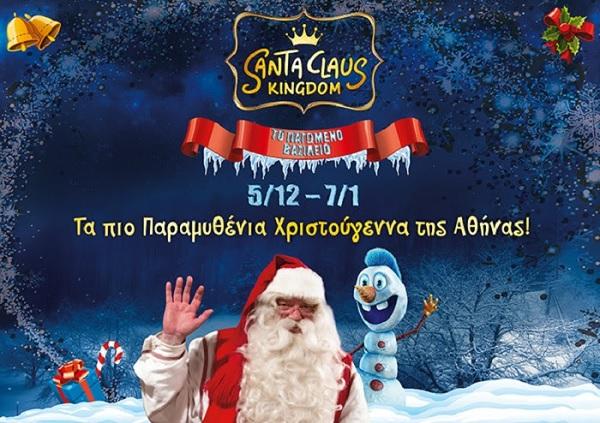 Η Αργολίδα ζει τον παλμό των Χριστουγέννων στο Santa Claus Kingdom!!
