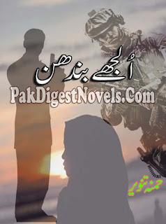 Uljhay Bandan Complete Novel By Hamna Tanveer Pdf Free Download
