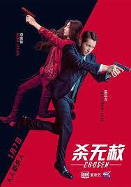 Giết Không Tha - Killing For Justice (2018)
