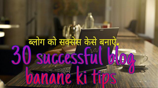Blog success 30 tips