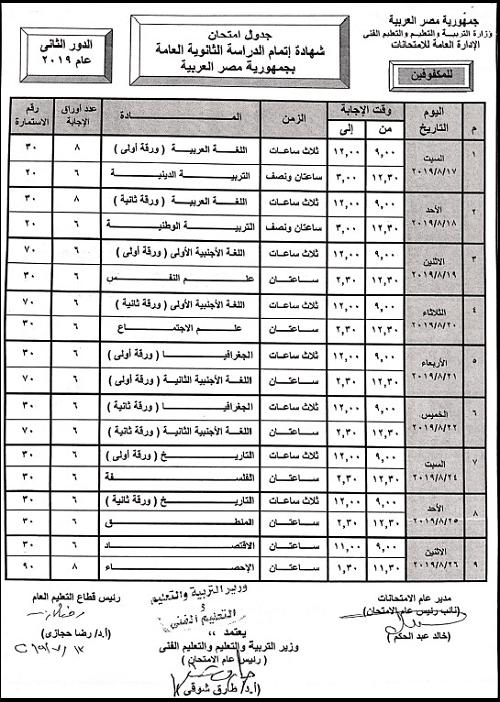جدول امتحانات الدور الثاني للشهادة الثانوية العامة للمكفوفين