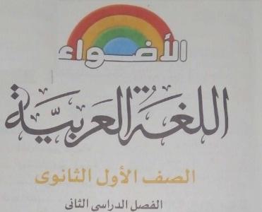 كتاب الأضواء فى اللغة العربية للصف الأول الثانوي ترم ثاني ٢٠١٩  نظام جديد للتابلت