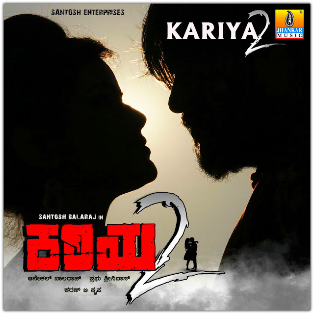 kariya kannada movie mp3 songs